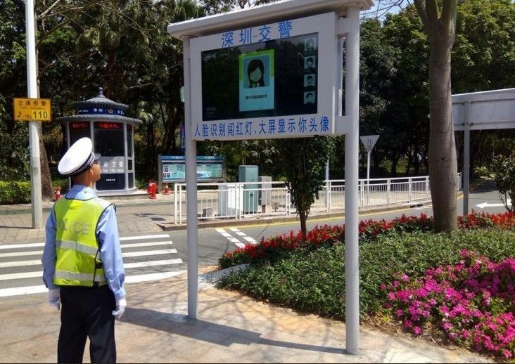 china jaywalking traffic camera public shaming