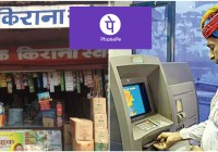 PhonePe Introduces A Service Called PhonePe ATM That Allows Users To Withdraw Cash From Neighbourhood Shops
